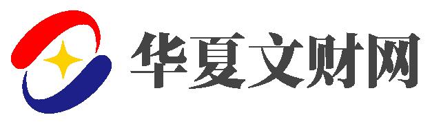 华夏文财网