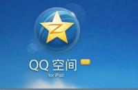 QQ空间如何调整标题栏的高度 怎么隐藏QQ空间应用