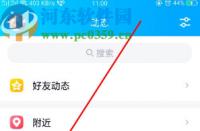 安卓手机教程:手机QQ怎么设置扩列无限匹配 手机QQ设置扩列无限匹配的方法步骤