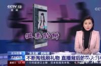 央视曝直播平台雇聊手代主播撩用户