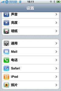 玩机教程:iPhone设置QQ邮箱图文教程