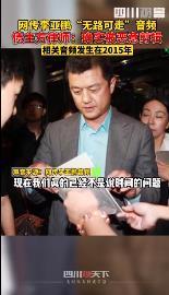李亚鹏方回应网传录音争议