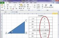 玩机教程:Excel怎么制作一个能自动计算三角形边长的工作表
