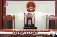 深圳男子遭家暴申请人身保护令