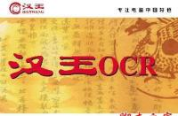 玩机教程:什么是OCR汉王ocr文字识别ocr是什么意思(附汉王OCR 下载)
