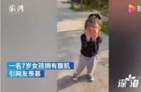 7岁女孩拥有腹肌