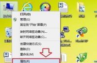 玩机教程:Win8.1查看CPU与显卡配置方法