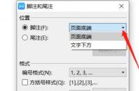 教大家怎么移动wps文档的脚注位置的办法