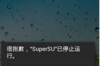 科技资讯看点:我们从Chainfire看到了各种形式的SuperSU更新