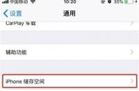 科技资讯看点:教大家苹果iPhoneXS手机怎么清理隐藏内存的方法