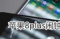 科技资讯看点:教大家苹果11手机闹钟铃声怎么设置的方法