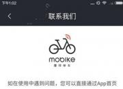 科技资讯看点:科普摩拜单车客服电话是多少及摩拜单车邀请码怎么获得