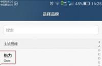 科技资讯看点:科普荣耀6plus红外遥控使用方法及OPPOR7Plus响铃振动开启方法