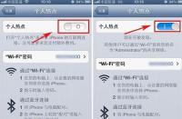 苹果实用技巧:如何设置和使用iPhone的个人热点