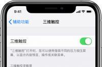 苹果实用技巧:iPhone X等机型升级iOS 13后还能使用3D Touch功能吗