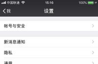 苹果实用技巧:iPhone X如何不再错过微信的每一个红包