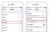 苹果实用小贴士:买了暖屏iPhone XR该怎么办?可以设置为冷屏吗?