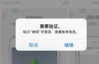苹果实用小贴士:App Store小贴士需要验证无法下载App怎么办?